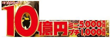 【1等・前後賞合わせて10億円‼】年末ジャンボ宝くじ♪