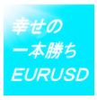 【EA紹介】一本勝ち_EURUSD