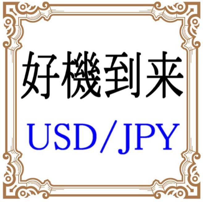 【EA紹介】好機到来 USDJPY