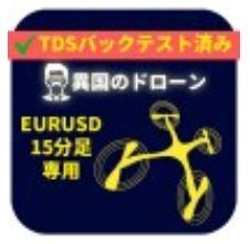 【EA紹介】【異国のドローン_EURUSD】