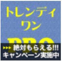 【EA紹介】トレンディワン Pro FX自動売買ソフト